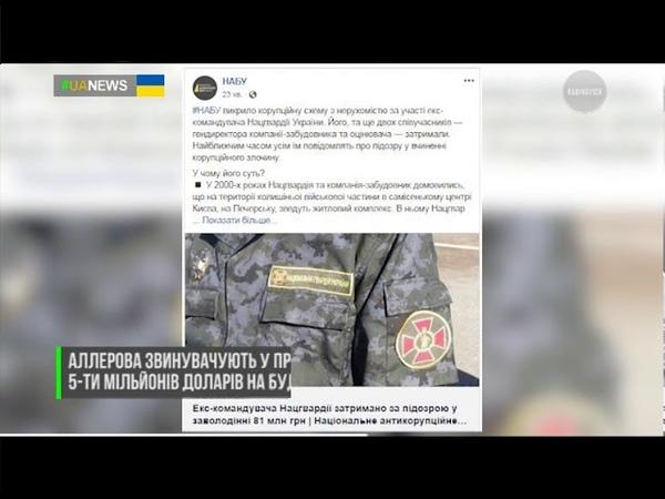 Екс голову Нацгвардії Аллерова затримали за підозрою у корупції укр 14 05 2019