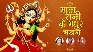 TOP 10 - माता रानी के मधुर भजन : Durga Maa Songs | Ambe Maa Ke Bhajans | Best Collection Bhajans