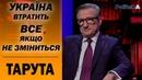 Страх переміг Сергій Тарута про анексію Криму війну на Донбасі та бездуховного Порошенка