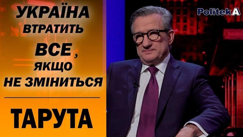 Страх переміг Сергій Тарута про анексію Криму, війну на Донбасі та бездуховного Порошенка
