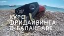 Промо ролик. Курс фридайвинга август 2017г. Ольга Давыдова и Кулешов Вячеслав.