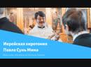 Иерейская хиротония Павла Сунь Мина / Priest ordination of Pavel Sun Min