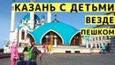 Казань Набережная Кремль Дворец Земледельцев ул Баумана Прогулка с Детьми