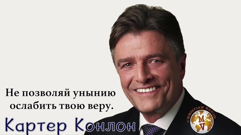 КАРТЕР КОНЛОН НЕ ПОЗВОЛЯЙ УНЫНИЮ ОСЛАБИТЬ ТВОЮ ВЕРУ