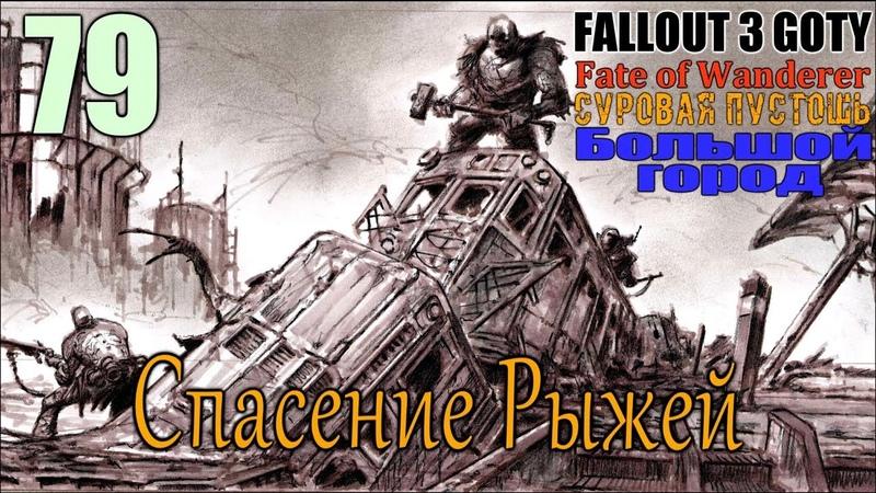 Fallout 3 GOTY FOW [HD] 79 ~ Спасение Рыжей Большой Город