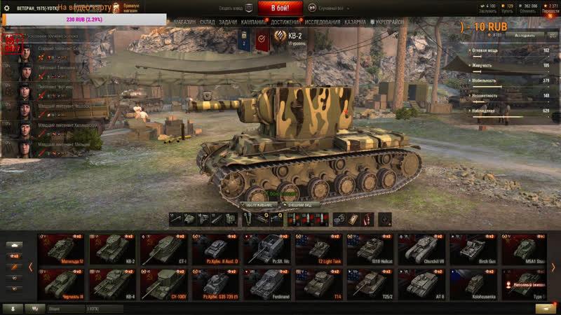 КВ-2 Тащит в World of Tanks