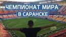 VLOG: поездка на ЧМ 2018. Встретил Варламова.