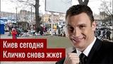 Кто не был на Украине 5 лет. Киев сегодня. Кличко жжет. На Лукьяновке М.Волгин.