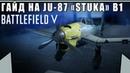 Обзор/Гайд на самолёт Junkers Ju 87 «Stuka» B1 | BATTLEFIELD 5