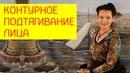 Контурное подтягивание лица Подтягивание лица в домашних условиях Галина Гроссманн