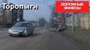 Авто Торопыги Второй день рождения нивавода