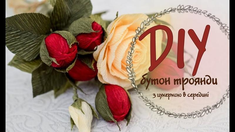 DIY Бутон троянди з гофрпаперу з цукеркою в середині роза из бумаги