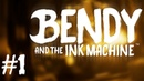 НАКОНЕЦ БЕНДИ НА АНДРОИД! || Bendy and the Ink Machine: Chapter 1 Прохождение 1