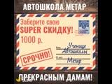 Автошкола МЕТАР дарит скидку !