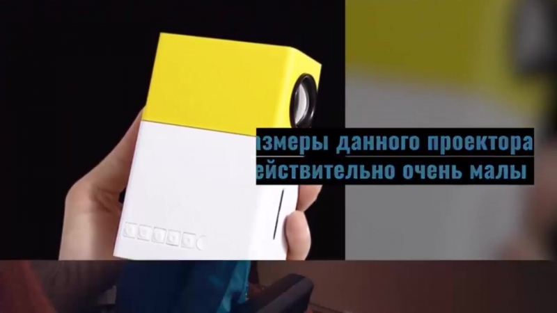 Портативный мини проектор YG 300