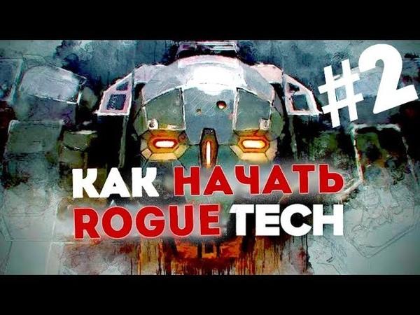 Как начать в Рогтек Часть 2 Roguetech Battletech mod