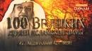 100 Великих Людей Исламской Уммы 21: Абдуррахман ас-Сумейт - Герой нашего времени