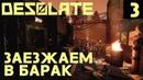 Игра Desolate 1.0 - обзор и прохождение. Заселяемся в VIP апартаменты в лагере Оазис 3