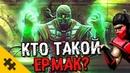 ЕРМАК - Появился ИЗ-ЗА БАГА Вырвал РУКИ ДЖАКСА. ТЕЛЕКИНЕЗ Mortal Kombat 11