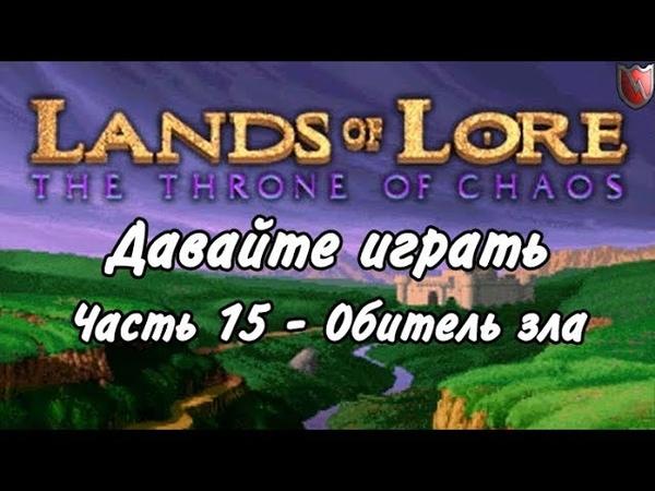 Давайте играть в Lands of Lore 1! 15 - Обитель зла