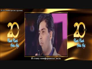 Celebrating 20 years of kuch kuch hota hai _ с русс.суб. от fan studio
