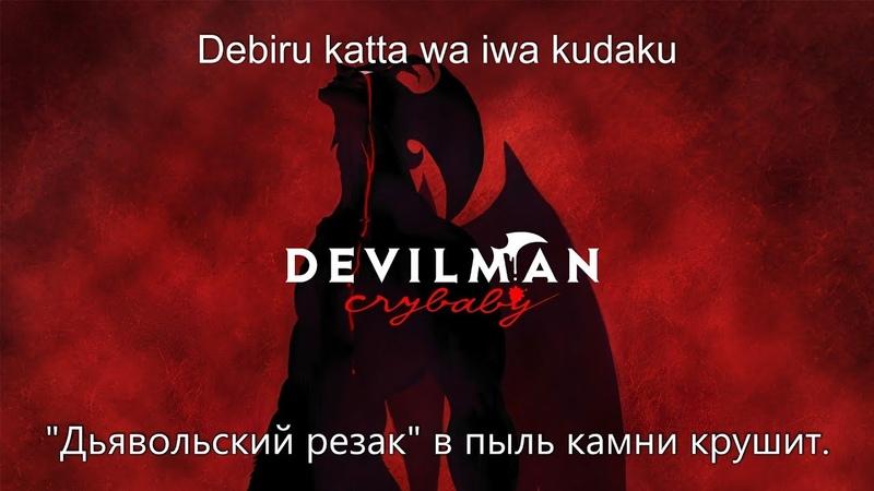 Devilman No Uta RUS SUB (Devilman Crybaby Main Theme)