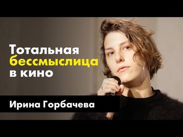 ИРИНА ГОРБАЧЕВА | Публичные интервью TheQuestion [ОКОЛОТЕАТР]