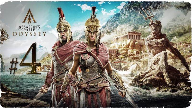 Assassins Creed Odyssey ✔ {часть 4} Чума, акула и саван Пенелопы