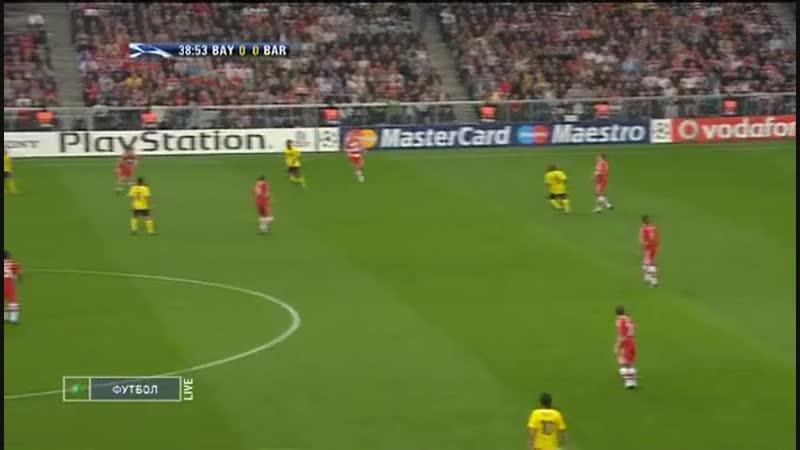 15.04.2009 Лига чемпионов 14 финала Второй матч Бавария (Мюнхен, Германия) - Барселона (Испания) 11