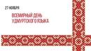 Ольга Волкова читает стихотворение Флора Васильева «Ӟечбур»