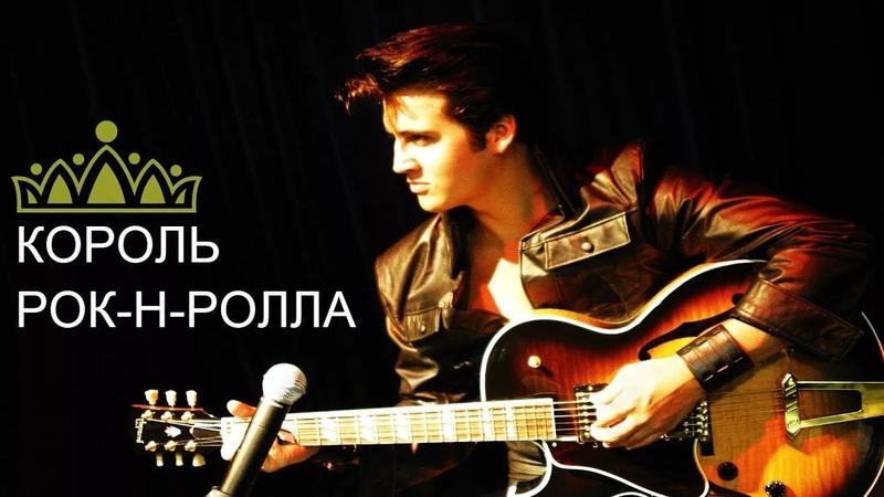 Элвис Пресли - Король Рок-н-ролла! TOП 5 ЛУЧШИХ ПЕСЕНD