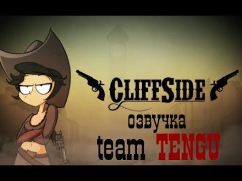 CliffSide | Cartoon Series Pilot / КлиффСайд | Пилотный выпуск (озвучка от team TENGU)