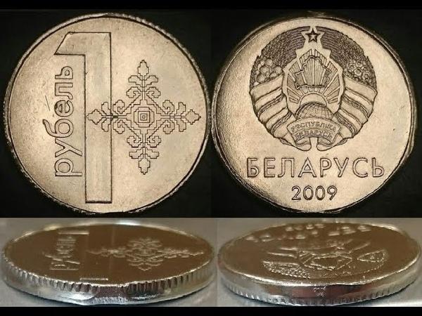 Брак 1 рубль 2009 года Выкус грибок Беларусь