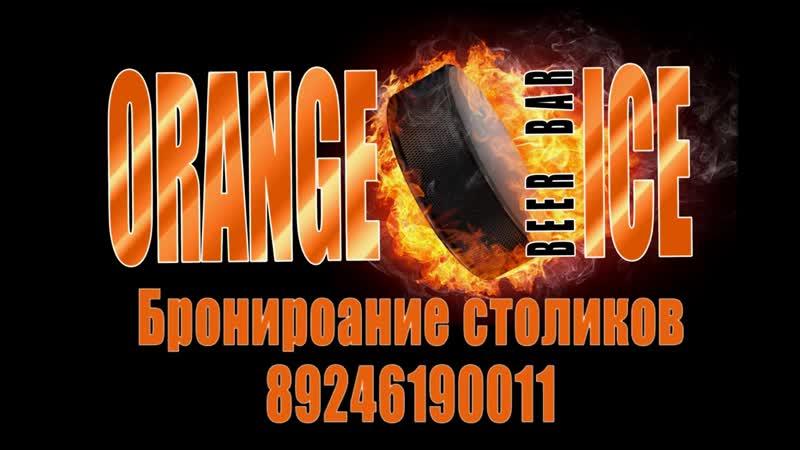 Оранж Айс