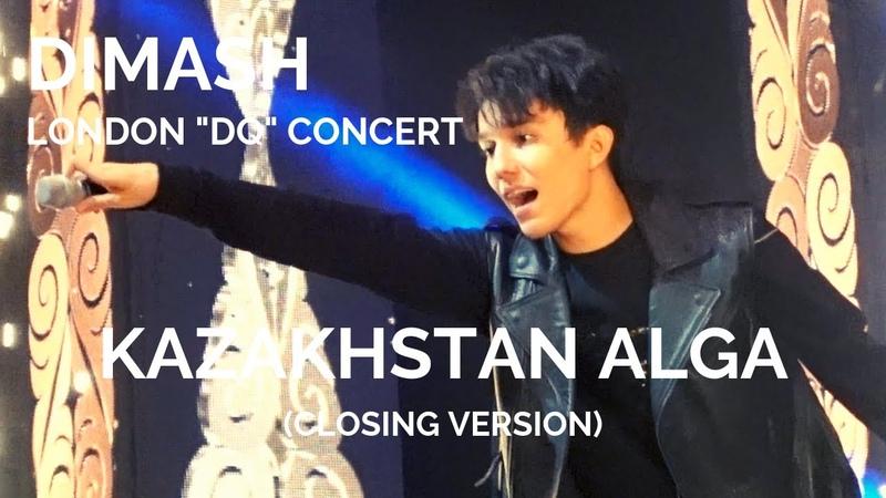 Dimash Kudaibergen [ KAZAKHSTAN ALGA ] Closing, London DQ Concert