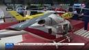 Новости на Россия 24 Airshow China 2016 Россия представила почти 50 разработок