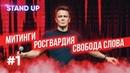 Илья Соболев Время Поразмышлять 1 - Митинги, Росгвардия, Свобода Слова
