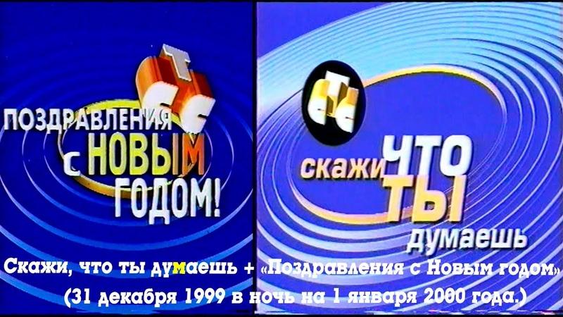 Поздравления с Новым годом Скажи, что ты думаешь? (СТС / Ника ТВ (г. Нижний Новгород), 31.12.1999)