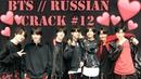 BTS russian crack 12