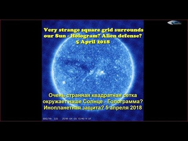 Very strange square grid surrounds our Sun - Hologram? Alien defense? April 5, 2018