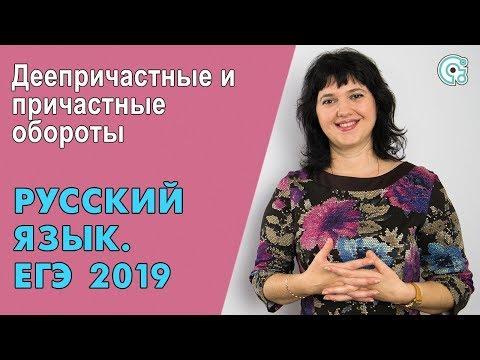 ЕГЭ 2019 по русскому языку. Деепричастные и причастные обороты