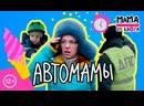 Автомамы Мама от блога с Галиной Боб 1 сезон 4 серия