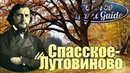 СПАССКОЕ-ЛУТОВИНОВО осень Иван Тургенев Russia Travel Guide