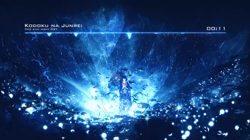 Fate stay night OST - Kodoku na Junrei