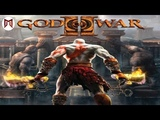 God of War II HD на PS3 #1