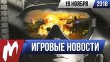 Игромания! ИГРОВЫЕ НОВОСТИ, 19 ноября (Sony PS5, C&ampС, Golden Joystick Award, World of Tanks Blitz)