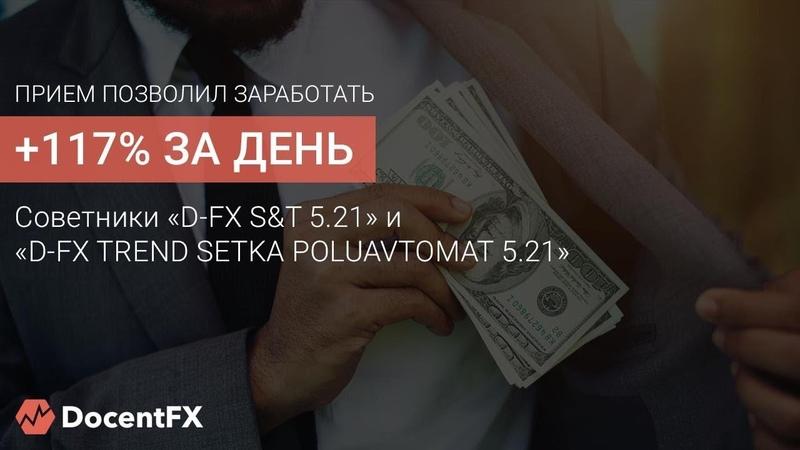 117 за день ПАММ - Советник «D-FX ST 5.21»