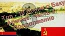Топ 10 Песни о Баку Продолжение Армяне Часть 3 Кавказский шансон