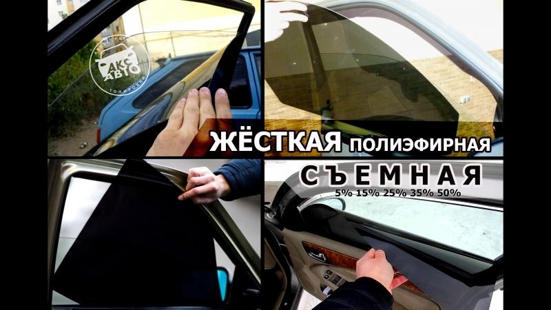 ЭКРАНЫ ( vk.comaks_auto46 - ВСТУПАЙ и ЗАКАЗЫВАЙ)