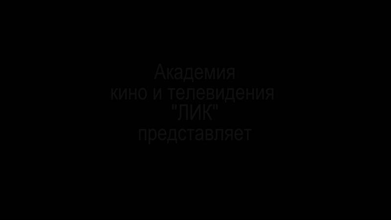 Санкт-Петербург Лик (2) Самое лучшее для всех нас